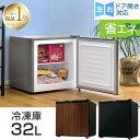 【送料無料】 冷凍庫 32L 小型 1ドア 前開き 家庭用 ...