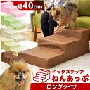 お手入れしやすいレザー生地!【送料無料】 ペットステップ 3段 幅40cm ロングタイプ 長さ80c