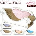 ◆300円クーポン◆【送料無料】 カリカリーナ 日本製 ル