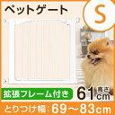 RoomClip商品情報 - 【送料無料】 ペットゲート ドア付き 設置幅69~83cm 高さ61cm 拡張フレーム付き 突っ張り オートクローズ 伸縮 犬 猫 ペット フェンス ゲート ペット用 柵 セーフティゲート セルフクローズ