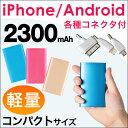 コネクタ付!【全国送料無料】 モバイルバッテリー 軽量 23...