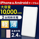 ★期間限定!1,490円★【iPhone用&microUSB...