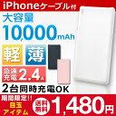 ★期間限定!1,480円★【iPhone用&microUSB...