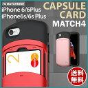200円クーポン♪在庫限り【全国送料無料/在庫有】iPhoneケース iPhone6s iPhone6sPlus 対応 MATCHNINE match4 Capsule Card ブランド 衝撃吸収 カード収納 カード アイフォン6s アイホン 磁気 シート 韓国 かわいい レディース ブランド iphone