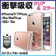 液晶保護フィルムつき【全国送料無料】 ローズゴールド iphone6s アイフォン6s ケース iPhone se ケース クリアタイプ iphone6 6 plus 5s 6s plus ケース シリコン バンパー 透明 カバー クリア スマホケース 強化ガラス ガラス ガラスフィルム ハード