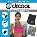 【送料無料】『dr.COOL ドクタークール スーパー クーリング タオル』〜冷感機能タオル〜[Super Cooling Towel]【smtb-KD】【冷感 冷却 タオル ひんやり 熱中症対策 クールタオル】