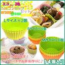 ▼Sサイズ&Mサイズ&Lサイズの合計14個セット▼弁当のおかずカップに、ケーキカップに便利です!
