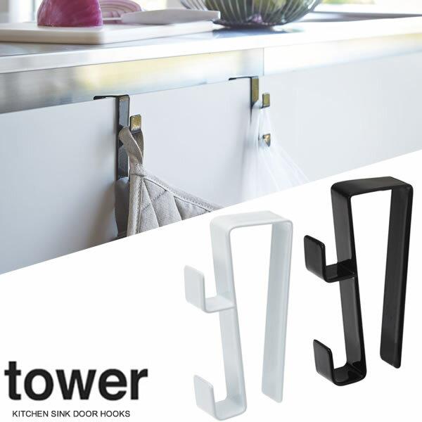 山崎実業towerシンク下フック2段タワー2個組全2色返品交換不可インテリアキッチン用品