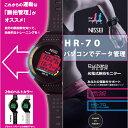 【送料・代引料無料】『NISSEI 日本精密測器株式会社 光電式脈拍モニター HR-70』〜パソコンでデータ管理〜【ジョギング マラソン サイクリング ダイエット トレーニング 健康管理 脈拍 脈拍計 手首 指 脈拍数測定 指先計測 USB パソコン接続】【smtb-KD】