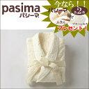 【送料無料】【今ならプレゼント付き】【ポイント5倍】『パシーマのリラックスローブ