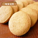 糖質制限フレッシュバターのブランクッキー 【BIKKEセ