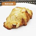糖質制限 クロワッサンダマンド(2個入り) 【BIKKEセレクト】 /糖質オフ/低糖質ダイエ
