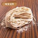自家製!糖質制限ふすま麺(細)10食+おまけ1食
