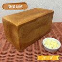 糖質制限 プレミアムチーズブレッド1.5斤【BIKKEセレ