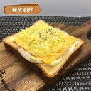糖質制限プレミアムピザトースト2枚入り(ハムチェダー)【BIKKEセレクト】 /糖質オフ/低糖質ダイエット/低GI値/ロカボ/(Pizza toast)
