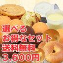 【送料無料】〔糖質制限パンスイーツ選べるお得なセッ