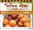 糖質制限パンお試しセット(全3種類)【送料無料】詰め合わせ/糖質オフ/低糖質ダイエ