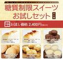 糖質制限スイーツお試しセット(全6種類)【送料無料
