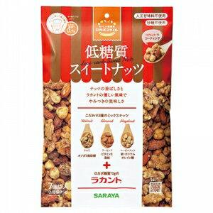 ロカボスタイル 低糖質スイートナッツ 175g(25g×7袋)