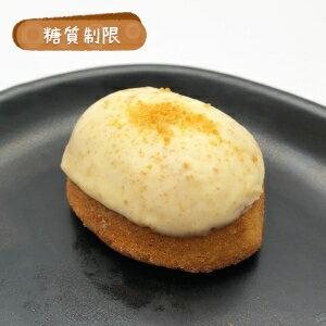 糖質制限レモンケーキ(2個入り)【BIKKEセレクト】 /糖質オフ/低糖質ダイエット/低GI値/ロカボ/(Gateau chocolat)