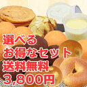 【送料無料】〔糖質制限パンスイーツ選べるお得なセット〕3,8...