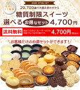 【送料無料】〔糖質制限選べるスイーツお得なセット〕4,700...