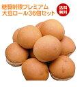 糖質制限 プレミアム大豆ロール(36個入り)【BIKKEセレ...
