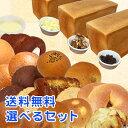 【送料無料】 〔糖質制限パンスイ�