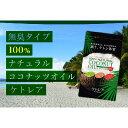 無臭タイプ 100% ナチュラル ココナッツオイル ケトレ