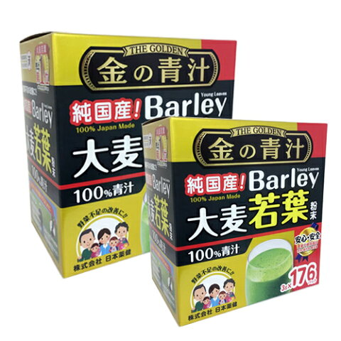 2個セット、山本漢方 大麦若葉 青汁 金の青汁 純国産 Barley 粉末 青汁 176パック(3g×176パック)528g コストコ Costco