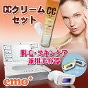 脱毛器イーモプラス/emo+ CCクリーム 1個セット! 正規販売店 本格エステ美顔&脱毛器【イーモ+ カートリッジを交換するだけで簡単に..