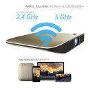 【送料無料】AXJ800 AIRXEL ワイヤレスミニ プロジェクター iPhone・Androidで接続可能 モバイルプロジェクター 小型 軽量 330ルー..