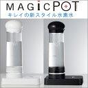 クリクラ 水素水生成器 (タンブラー型) マジックポット【高...