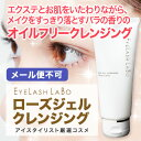 Gelcleansing1