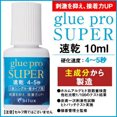 [Eyelash extensions, glue Pro [rub] 10 ml