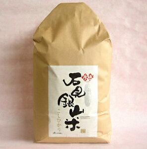 平成29年産新米!「石見銀山米」氷感熟成コシヒカリ(こしひかり)10Kg(送料込)