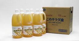 「米サラダ油(米油)」1500gX6本セット(こめ油)(送料込)