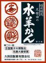 福井の冬の味覚!「水羊かん(水ようかん)(250gX2P)」(12月28日〜1月5日の配達指定はできません)