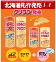 カルビーポテトチップスクリスプ コンソメパンチ(S)+うすしお味(S) 北海道先行発売 !〜 1箱(12本入り)