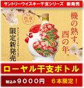 年末恒例の限定生産品 【6本限定販売!】サントリー ローヤル酉歳ボトル2017