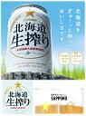 サッポロ 発泡酒 【北海道生搾り】350ml x24