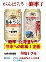 新年 北海道から熊本への応援エール! キリン一番搾り【熊本づくり】限定:10箱特別価格