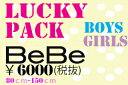 ★BeBe ベベ★ binabinoオリジナル福袋 ラッキーパック:80cm~150cm