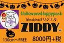 ♪祝11周年♪binabinoオリジナル福袋 ハロウィンハッピーパック ZIDDY :130cm~FREE(160cm)