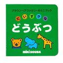 MIKIHOUSE ミキハウス ミニブック「だいすきなどうぶつ」:17-1353-231