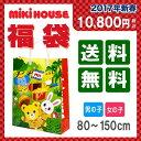 1月1日以降発送予定 2017NewYear 新春福袋 ミキハウス1万円☆福袋 :80cm〜150cm:ご予約
