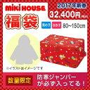 20日以降発送予定 2017NewYear 新春福袋 ミキハウス3万円☆福袋 :80cm〜150cm:ご予約