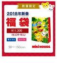 ミキハウス1万円  2018年NewYear 新春 福袋 ☆...
