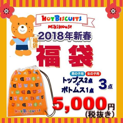12月下旬から発送 2018年NewYear 新春福袋 HOTBISCUITS ホットビスケッツ5000円☆ :80cm〜120cm:ご予約