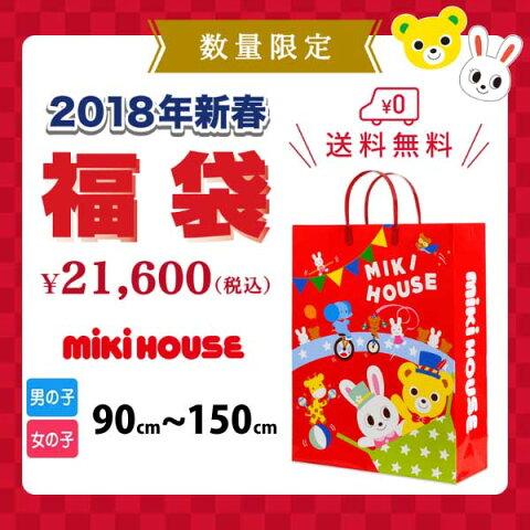 12月下旬から発送 2018年NewYear 新春 福袋 MIKIHOUSE ミキハウス2万円☆14-9915-564 :90cm〜150cm:ご予約